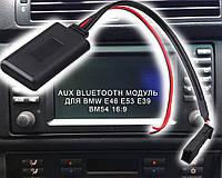 Aux кабель (BLUETOOTH МОДУЛЬ) для штатной магнитолы bmw бмв e46 e39 e53 bm 16:9