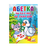 "Школа малыша ""Абетка"" Читаємо по складах укр."