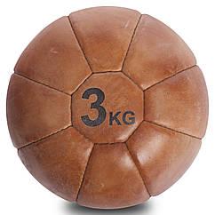 Мяч медицинский медбол VINTAGE Medicine Ball F-0242-3 3кг (кожа, d-21см)