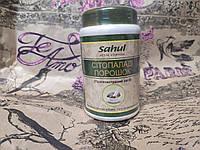Ситопалади чурна, Sitopaladi Churna Sahul - порошок от простуды, 100гр