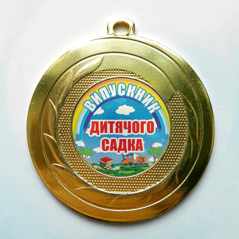 """Медаль на выпускной 50 мм """"золото"""""""
