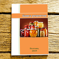 Книга рецептів для побутового автоклаву (Кулінарна книга для загортання)