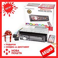 Автомагнитола 1DIN MP3-6317D RGB/Съемная | Автомобильная магнитола | RGB панель + пульт управления! Топ Продаж