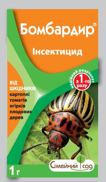 Инсектицид Бомбардир 1г