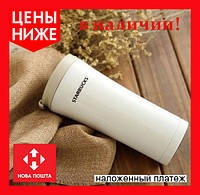 Термокружка Starbucks-3 (6 цветов) Белая! Топ продаж