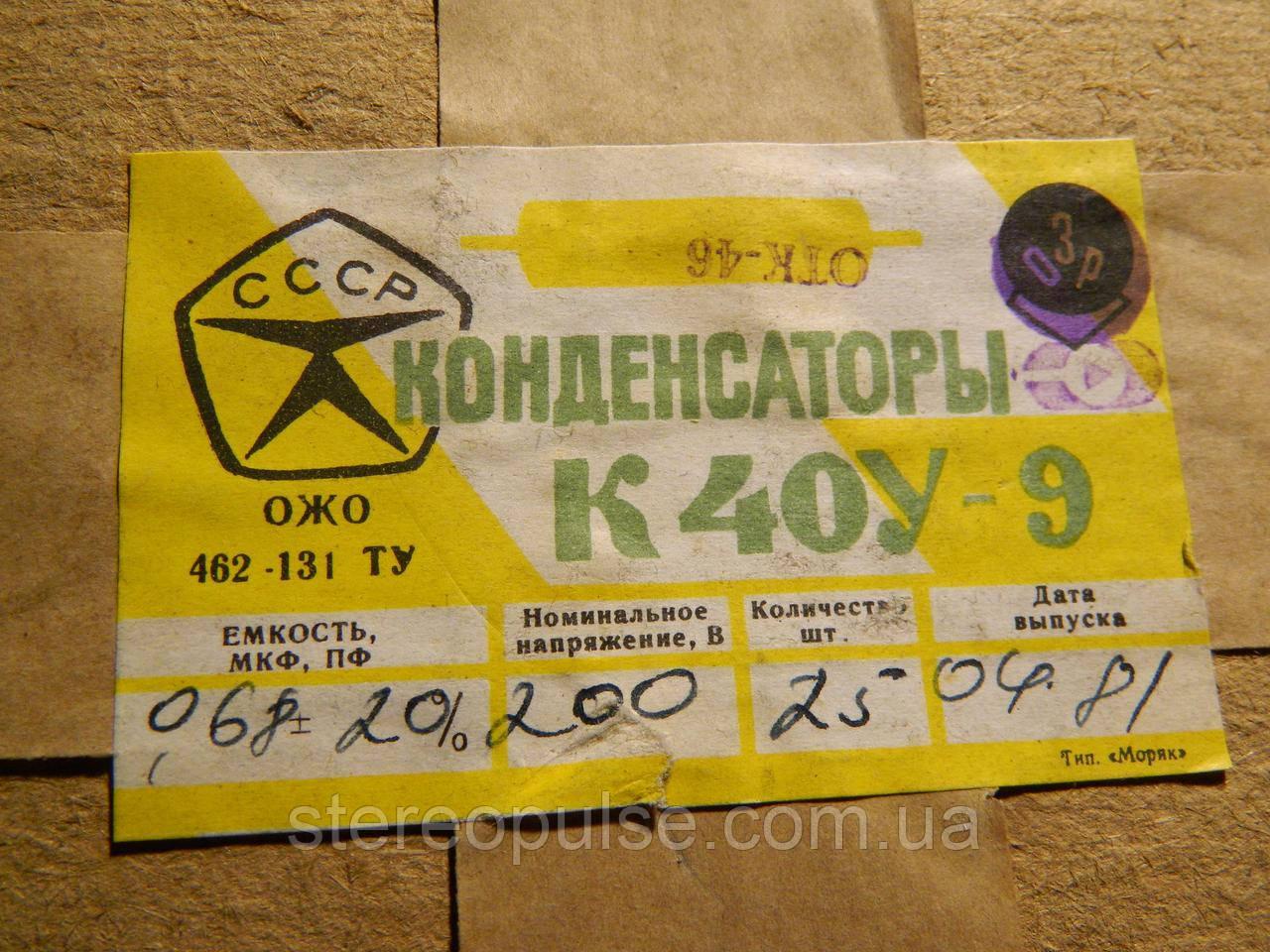 Конденсатор К40У-9 0.68мкФ 200В