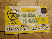 Конденсатор К40У-9 0.68мкФ 200В, фото 1