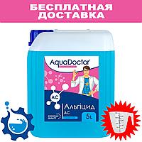 🔥✅Альгицид AquaDoctor AC (5 л). Средство против водорослей. Химия для бассейнов