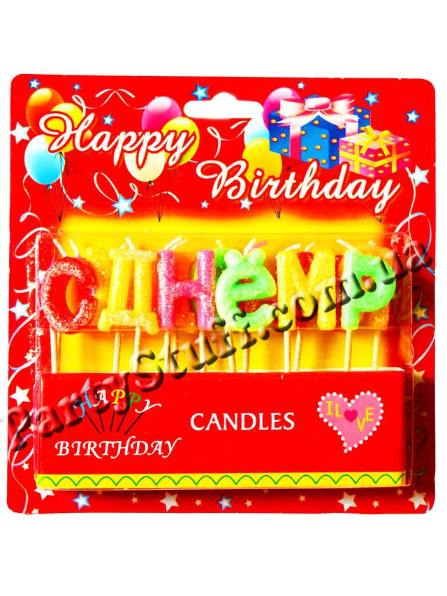 свечи для торта с блестками С днем рождения