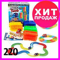 Magic Tracks гнущий светящийся трек 220 деталей, Гоночный трек игрушка, конструктор - подарок для детей! Топ Продаж