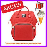Сумка рюкзак для мамы. Женский органайзер для мам и детских принадлежностей красный! Топ Продаж