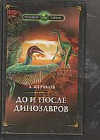 А.Журавлёв До и после динозавров