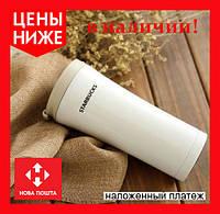 Термокружка Starbucks-3 (6 цветов) Белая! Акция