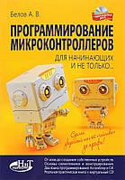 Программирование микроконтроллеров для начинающих и не только. Книга + виртуальный диск, 978-5-94387 (топ 1000)