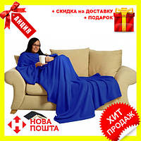 Одеяло-плед с рукавами Snuggle (Снагги) | теплый рукоплед | плед-халат! Акция