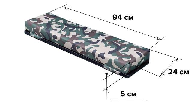 Мягкое сиденье 94х24х5 см для надувной лодки
