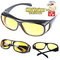 Антибликовые очки анти-бликовые для водителей HD Vision 2 шт антибликовые очки! Акция
