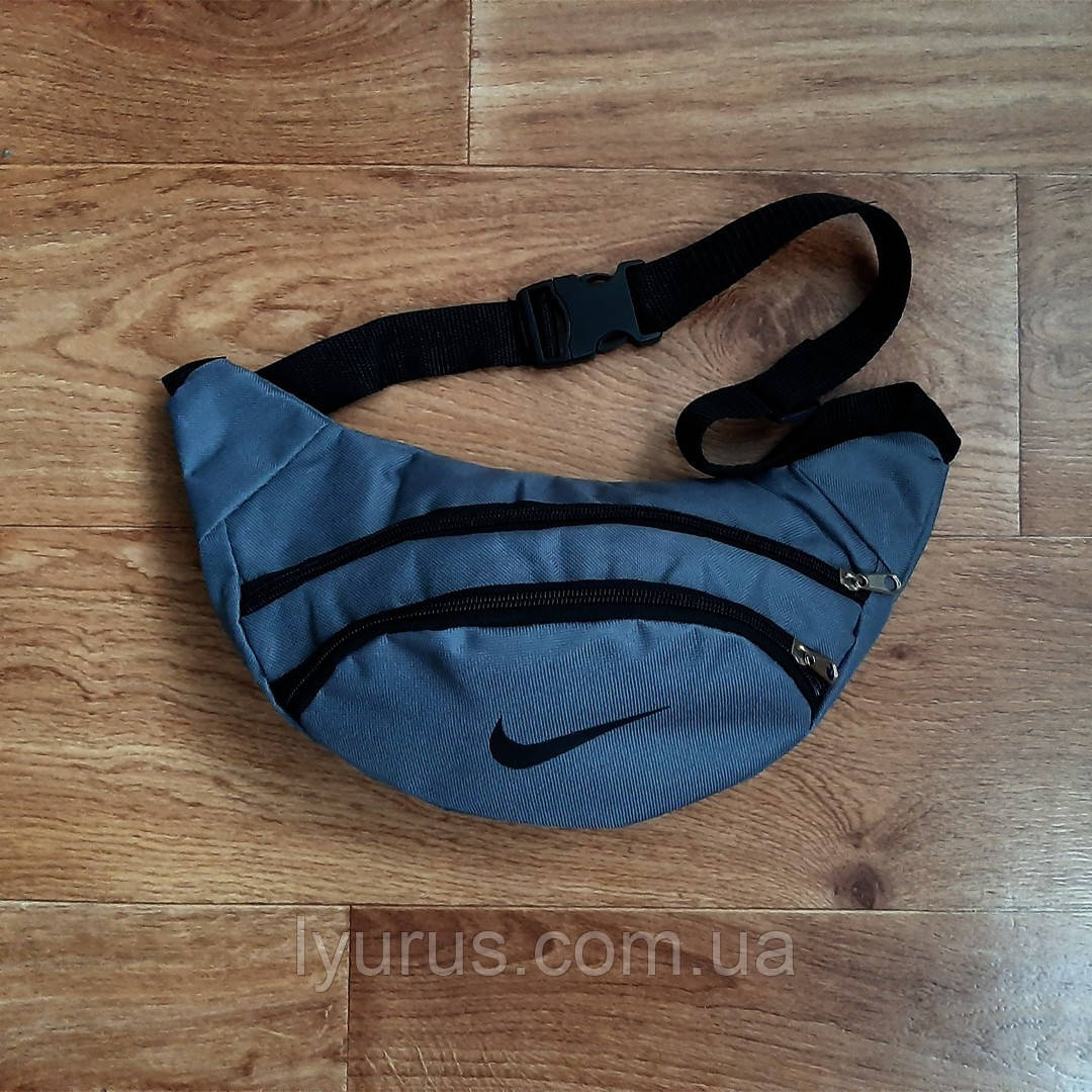 Поясная сумка, Бананка, барсетка найк, Nike. Серая