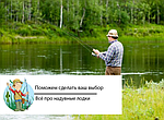 Як вибрати надувний човен для риболовлі
