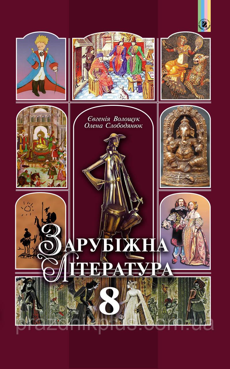Учебник для 8 класса: Зарубежная литература (Волощук)