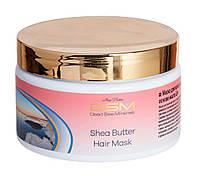Маска для волосся на основі масла ШИ, 250 мл