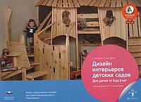 Кристель ван Дикен Дизайн интерьеров детских садов для детей от 0 до 3 лет. Учебно-практическое пособие для педагогов дошкольного образования