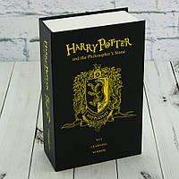 Книга-сейф (18см) Гарри Поттер Пуффендуй (черная с желтым)
