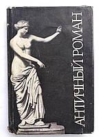 Античный роман 1969 год. Академия наук СССР Институт мировой литературы