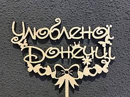 Топпер деревянное слово Улюбленої Донечці