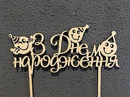 Топпер деревянное слово З днем народження