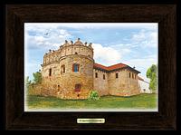 """Картина класична  Старокостянтинів. """"Замок князів Острозьких"""""""