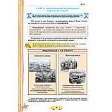 Підручник Історія України 9 клас Авт: Пометун О. Гупан Н. Смагін І. Вид: Оріон, фото 5