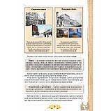 Підручник Історія України 9 клас Авт: Пометун О. Гупан Н. Смагін І. Вид: Оріон, фото 6