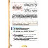 Підручник Історія України 9 клас Авт: Пометун О. Гупан Н. Смагін І. Вид: Оріон, фото 9