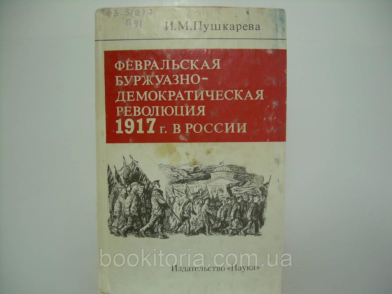 Пушкарева И.М. Февральская буржуазно-демократическая революция 1917 года в России (б/у).