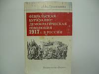 Пушкарева И.М. Февральская буржуазно-демократическая революция 1917 года в России.