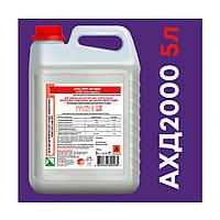 5л АХД _ 2000 экспресс универсальный для рук и инструментов гипоаллергенный 5000 мл