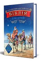 Українсько-англійська Біблія для дітей (артикул 3090)