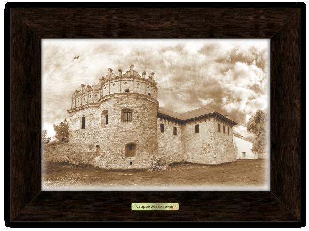 """Картина классическая.  Старокостянтинів. """"Замок князів Острозьких"""""""
