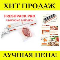 Вакуумный упаковщик Freshpack Pro, фото 1