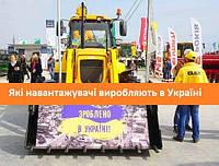 Які навантажувачі виробляють в Україні