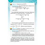 Підручник Алгебра 9 клас Авт: Тарасенкова Н. Богатирьова І. Коломієць О. Сердюк З. Вид: Оріон, фото 5