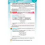 Підручник Алгебра 9 клас Авт: Тарасенкова Н. Богатирьова І. Коломієць О. Сердюк З. Вид: Оріон, фото 6