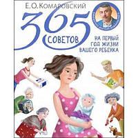 365 советов на первый год жизни вашего ребенка.Е.Комаровский