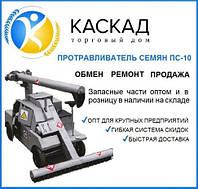 Ремонт и дефектовка ПС-10