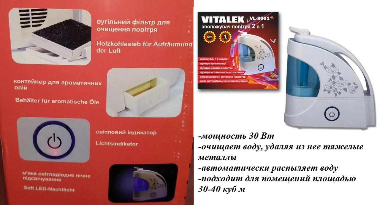 Ультразвуковой увлажнитель ароматизатор Vitalex VL-8001