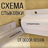 Профіль алюмінієвий для натяжних стель - ширяючий, посилений, чорний фарбований, без вставки №3. Довжина 2,5 м, фото 5