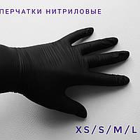 Перчатки нитриловые гипоаллергенные. Без пудры. Чёрные