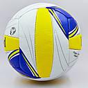 Мяч волейбольный PU LEGEND LG0143 (PU, №5, 3 слоя, сшит вручную), фото 2