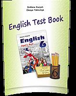 6 клас | English Test Book. Збірник тестів з англійської мови | Куриш